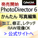  PhotoDirector 4 