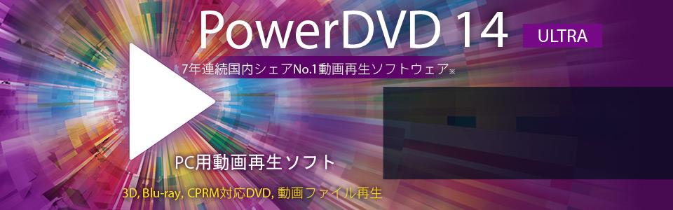 PowerDVD 15 Ultra - パソコン用ブルーレイ・DVD再生ソフト | CyberLink