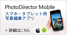 PhotoDirector Mobile