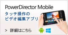PowerDirector Mobile