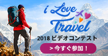 I Love Travel 2018