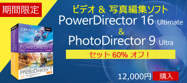 PowerDirector 16 Ultimate + PhotoDirector 9 Ultra